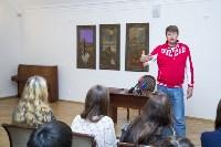 Мастер-класс от Дмитрия Губерниева, Фото: 19