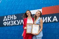 Тула отметила День физкультурника и Всероссийский олимпийский день соревнованиями, Фото: 106
