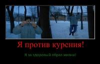 Огорелкова Инесса «Я против курения», Фото: 1