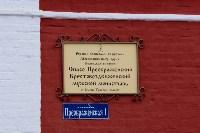Белевский район, Жабынь, Фото: 70