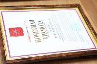 Юрий Цкипури и Евгений Авилов наградили команды Лицея №2., Фото: 6