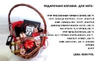 Выбираем подарки ко Дню святого Валентина,  23 февраля и 8 марта, Фото: 11