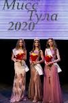 Мисс Тула - 2020, Фото: 299