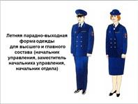 Форма сотрудников административно-технического надзора, Фото: 1