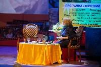 Алла Сурикова в Туле, Фото: 46