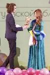 """Конкурс """"Мисс Студенчество Тульской области 2015"""", Фото: 192"""