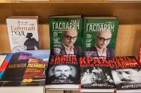 "Акции в магазинах ""Букварь"", Фото: 117"