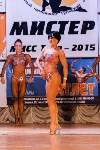 Чемпионат по бодибилдингу и бодифитнесу «Мистер и Мисс Тула - 2015», Фото: 88