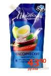 Майонез московский провансаль классический, 420мл – 43.90 руб., Фото: 2