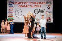 Миссис Тульская область - 2021, Фото: 87