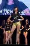 Мисс Тула - 2020, Фото: 312