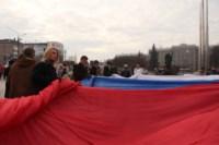 Митинг в честь Дня народного единства, Фото: 6
