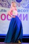 Краса России Тула 2016, Фото: 133