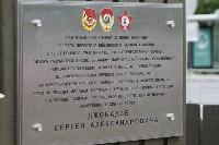 Открытие памятника Сергею Александровичу Джобадзе , Фото: 3