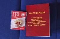В Туле выпускников наградили золотыми знаками «ГТО», Фото: 24