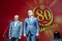 Празднование 80-летия Туламашзавода, Фото: 15
