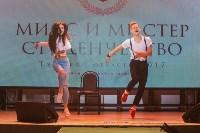 Мисс и Мистер Студенчество 2017, Фото: 98