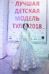 Лучшая модель Тулы - 2018, Фото: 196