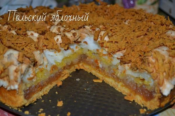 Вкусом этого пирога  можно удивить кого угодно!!!!!!!!!!!
