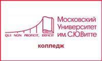 Колледж Московского Университета им. С.Ю. Витте, Фото: 1