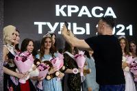 Титул «Краса Тулы – 2021» выиграла Юлия Горбатова, Фото: 191