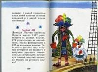 Маразмы из школьных учебников, Фото: 17