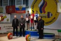 Юные тяжелоатлеты приняли участие в областных соревнованиях, Фото: 54