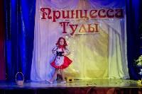 Принцесса Тулы - 2015, Фото: 49