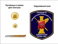 Форма сотрудников административно-технического надзора, Фото: 6
