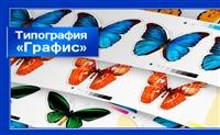 ГРАФИС, типография, Фото: 1