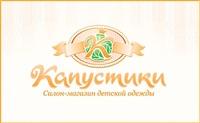 Капустики, салон-магазин детской одежды, Фото: 1