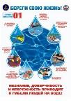 Памятка МЧС: правила поведения на воде, Фото: 2