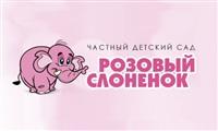 Розовый слоненок, Фото: 1