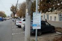 Первый день работы платных парковок, 15.10.2015, Фото: 1