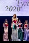Мисс Тула - 2020, Фото: 248