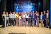 Молодой предприниматель России-2014, Фото: 12