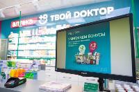 В каких аптеках Тулы всегда полный ассортимент?, Фото: 53
