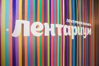 """Открытие недели: """"Лентариум"""", Фото: 3"""