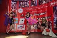 Конкурс «А ну-ка, девушки! А ну, красавицы!» - 2014, Фото: 51