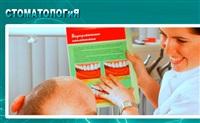 Стоматолог и Я, Фото: 1