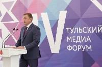 IV Тульский медиафорум, Фото: 48