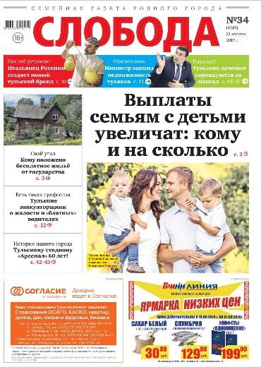 Слобода №34 (1289): Выплаты семьям с детьми увеличат: кому и на сколько