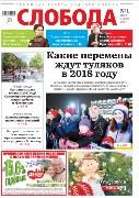 Слобода №1 (1204): Какие перемены ждут туляков в 2018 году