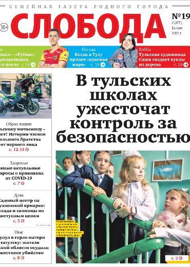 Слобода №19 (1377): В тульских школах ужесточат контроль за безопасностью
