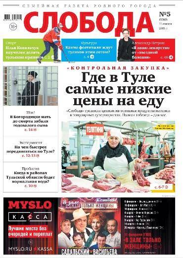 слобода тула выпуски июнь-ноябрь
