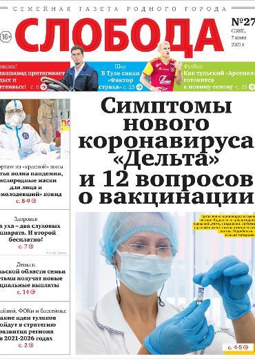 Слобода №27 (1385): Симптомы нового коронавируса «Дельта» и 12 вопросов о вакцинации