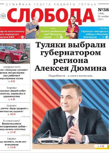 Слобода №38 (1396): Туляки выбрали губернатором региона Алексея Дюмина