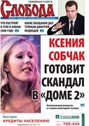 """Слобода №50 (679): КСЕНИЯ СОБЧАК ГОТОВИТ СКАНДАЛ В """"ДОМЕ 2"""""""