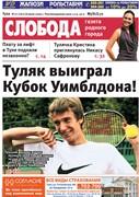 Слобода №27 (761): Туляк выиграл Кубок Уимблдона!