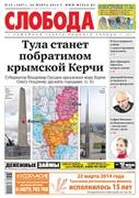Собода №13 (1007): Тула станет побратимом крымской Керчи